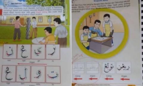 Image result for 课本草稿,确实教导学生以爪夷文写出成语